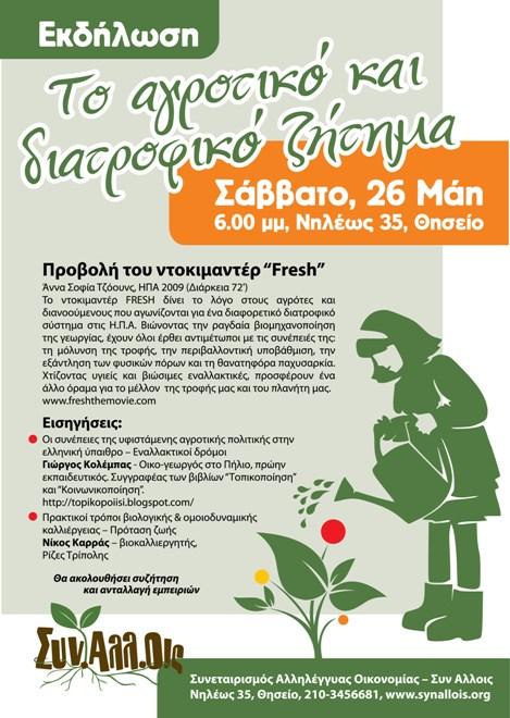 Εκδήλωση για το αγροτικό και διατροφικό ζήτημα στο Συν Αλλοις