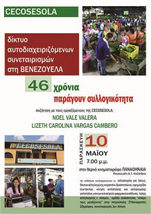 """Εκδήλωση για το δίκτυο αυτοδιαχειριζόμενων συνεταιρισμών Cecosesola από τη Βενεζουέλα: """"46 χρόνια παράγουν συλλογικότητα"""""""