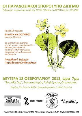 """Εκδήλωση: """"Οι παραδοσιακοί σπόροι υπό διωγμό"""""""