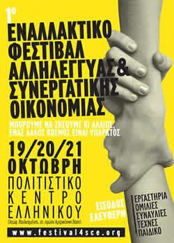 1o Εναλλακτικό Φεστιβάλ Αλληλέγγυας & Συνεργατικής Οικονομίας